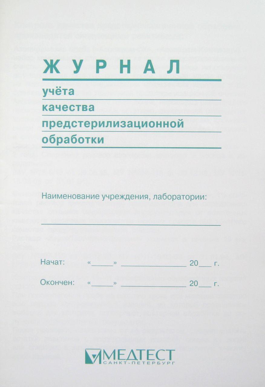 журнал предстерилизационной очистки для азопирамовых проб работы
